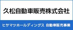 久松自動車販売