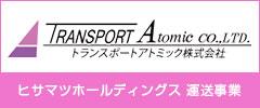 トランスポートアトミック